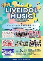 『PIA LIVE IDOL MUSIC』開催!