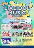 『PIA LIVE IDOL MUSIC』開催!