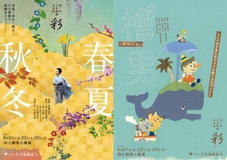 「檜男=ぴのきお=」と「春夏秋冬」の二本立て。幸四郎が語る「未来座 SAI」の今年の新作