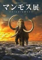 世界初公開続々!「マンモス展」 日本科学未来館で開幕