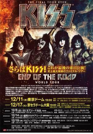 KISS、12月に最後の来日公演が決定!