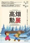 『高畑勲展』ガイド収録で中川大志「こんな気持ちになるとは」