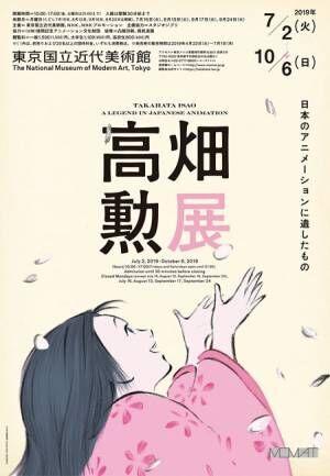 アニメーション監督・高畑勲の軌跡を追う初の回顧展