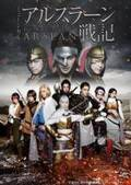 ミュージカル「アルスラーン戦記」大迫力のキービジュアル&PV公開!来場者特典も決定!