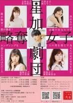 星加劇団の第一回公演「略奪女子」を上演!