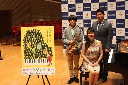 かわさきジャズ 今年も川崎の秋がジャズで染まる