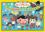 「おしりたんてい」イベントが大阪・ATCで開催!
