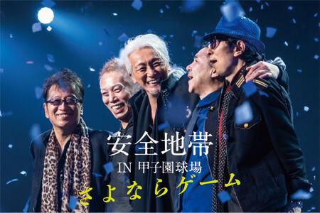 安全地帯、初となる阪神甲子園球場でのライブ