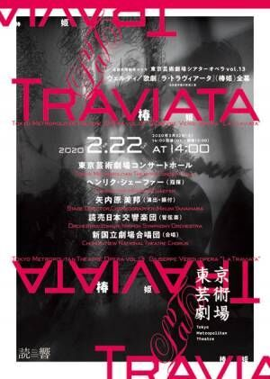 『ラ・トラヴィアータ』(椿姫)2020年春、3都市で開催