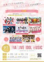 『PIA LIVE IDOL MUSIC powered by UtaTen』開催