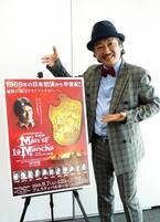 駒田一、日本初演50周年の白鸚ドン・キホーテとコンビ役!