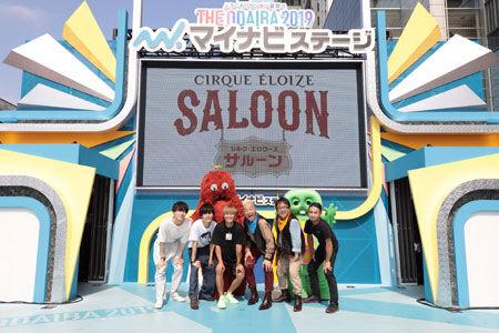 シルク・エロワーズ来日公演『サルーン』楽曲サポーターにDa-iCEが就任!
