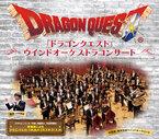 「ドラゴンクエスト」ウインドオーケストラコンサート、今年も開催決定!