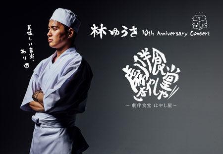『ハイキュー!!』等の音楽を手がける、林ゆうきによる作家活動10周年公演が開催決定!