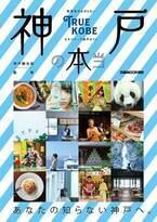 神戸の新しい巡り方がわかる神戸ガイドMOOK『神戸の本当』が発売!