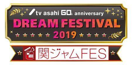 テレ朝ドリームフェスティバルに関ジャニ∞、Perfumeなど出演決定