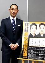 中村勘九郎、15周年を迎えた「錦秋特別公演」を語る