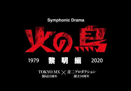 手塚治虫不朽の名作を声優業界最大手 青二プロダクションの豪華キャストにより朗読劇化!