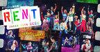 ブロードウェイミュージカル「レント」来日公演2020、来日ツアー全キャスト発表!