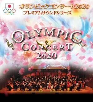 オリンピックコンサート2020 プレミアムサウンドシリーズ全国6都市7公演の開催決定!