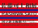 日本を代表するクリエイティブディレクター、佐藤可士和、過去最大規模の個展を2020年に開催
