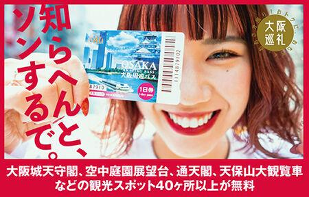 大阪まるごと観光!お得な「大阪周遊パス」のこれからのおすすめ観光スポット