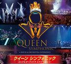 QUEENの名曲をフル・オーケストラ&シンガーで!「クイーン・シンフォニック」再来日決定