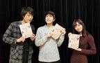 中島ヨシキ、高橋広樹、南早紀の3人が織りなす音楽朗読劇『ジキルvsハイド』