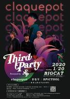 claquepot、さなり、SPiCYSOL出演『Third Party』が開催