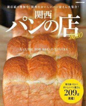 「関西パンの店2020」