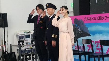中川家礼二と松井玲奈がテープカット「特別展 天空ノ鉄道物語」が本日開幕