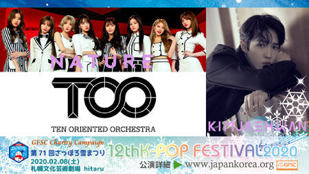 キム・ジェファン、NATURE、TOOの出演が決定!札幌で超プレミアムK-POP音楽祭開催