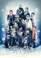 「Starry☆Sky on STAGE」 SEASON2、Christmasプレゼント企画を実施