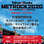 「METROCK」2020年も東京・大阪で開催決定!第1弾出演アーティスト発表