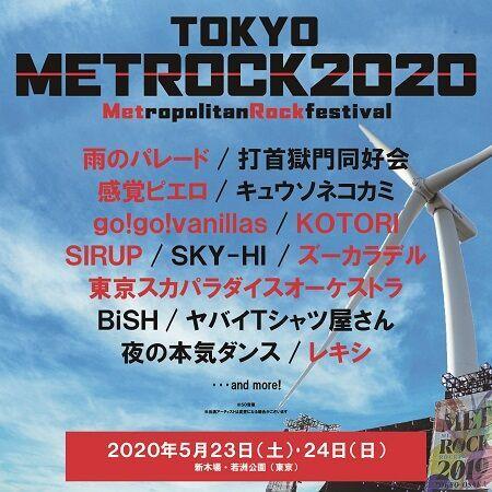 TOKYO METROPOLITAN ROCK FESTIVAL 2020