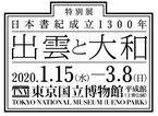 出雲と大和の珠玉の名品から、古代日本の成立を追う