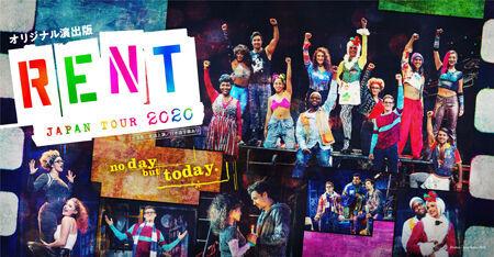 20周年記念ツアーとして最後の来日公演と発表『ブロードウェイミュージカル「レント」来日公演2020』