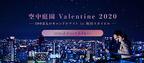 空中庭園展望台でバレンタインイベント開催!