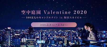 空中庭園 Valentine 2020『100万人のキャンドルナイト in 梅田スカイビル』