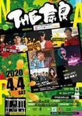 音楽イベント「THEシリーズ」が奈良で開催