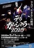 殺陣、芝居、応援合戦、ダンスなどが融合した舞台『デラ・ガムシャラ2020』開幕へ