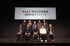 KAAT、2020年度ラインアップでも「事件を起こせる劇場」目指す
