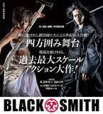 ぴあ×劇団壱劇屋公演『BLACK SMITH』上演決定