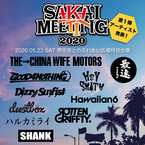 『SAKAI MEETING 2020』8組の第一弾出演者が決定!