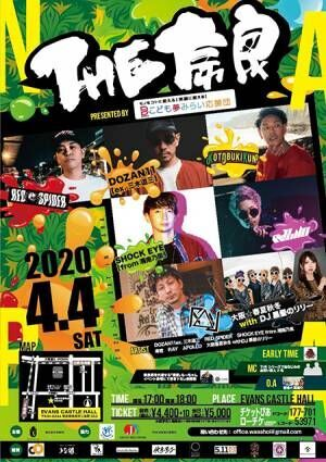『THE奈良 presented by BANSO』第2弾出演アーティスト発表!