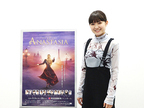 葵わかな主演、アジア初演ミュージカル『アナスタシア』
