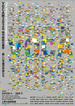 """現代アート""""若手の登竜門""""『VOCA展2020』3月30日まで開催中!"""