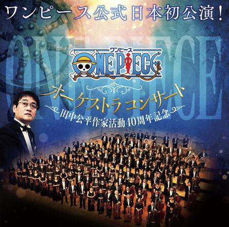『ワンピース』公式オーケストラコンサート日本初公演、6月に開催決定!