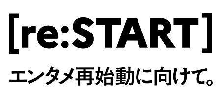 ぴあ[re:START]プロジェクト