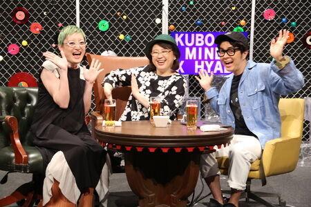 久保みねヒャダ こじらせライブがオンラインで初開催! ゲストは千葉雄大